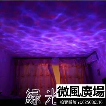 投影燈 Zakka圓形海浪達人七彩海浪達人投影燈 海浪極光投影儀海浪燈BHG 免運