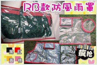 [盒子女孩]RB02/04系列防風雨罩~黑黃桃紅~手提 肩背 推車 寵物 WILL