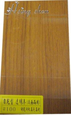【( *^_^* ) 新盛油漆行】實木地板專用修補漆 優麗旦單液自乾型透明漆 底面兩用漆+香蕉水小罐