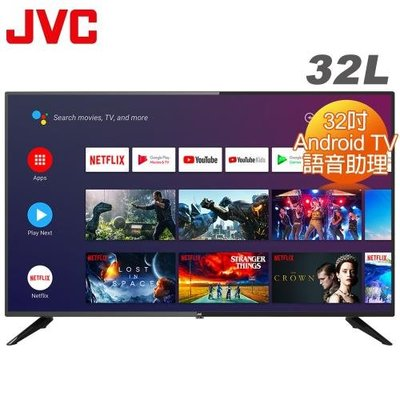 $柯柯嚴選$JVC 32L(含稅)HD-32GA2 HD-32XA2 2T-C32BE1T HD-32DF5CE 32E