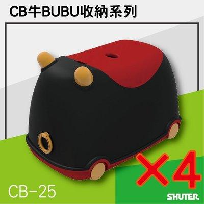 樹德牛BUBU玩具收納系列 CB-25 4入 黑紅色款 兒童收納 滑步車 趣味玩具 安全玩具 含蓋式收納 整理