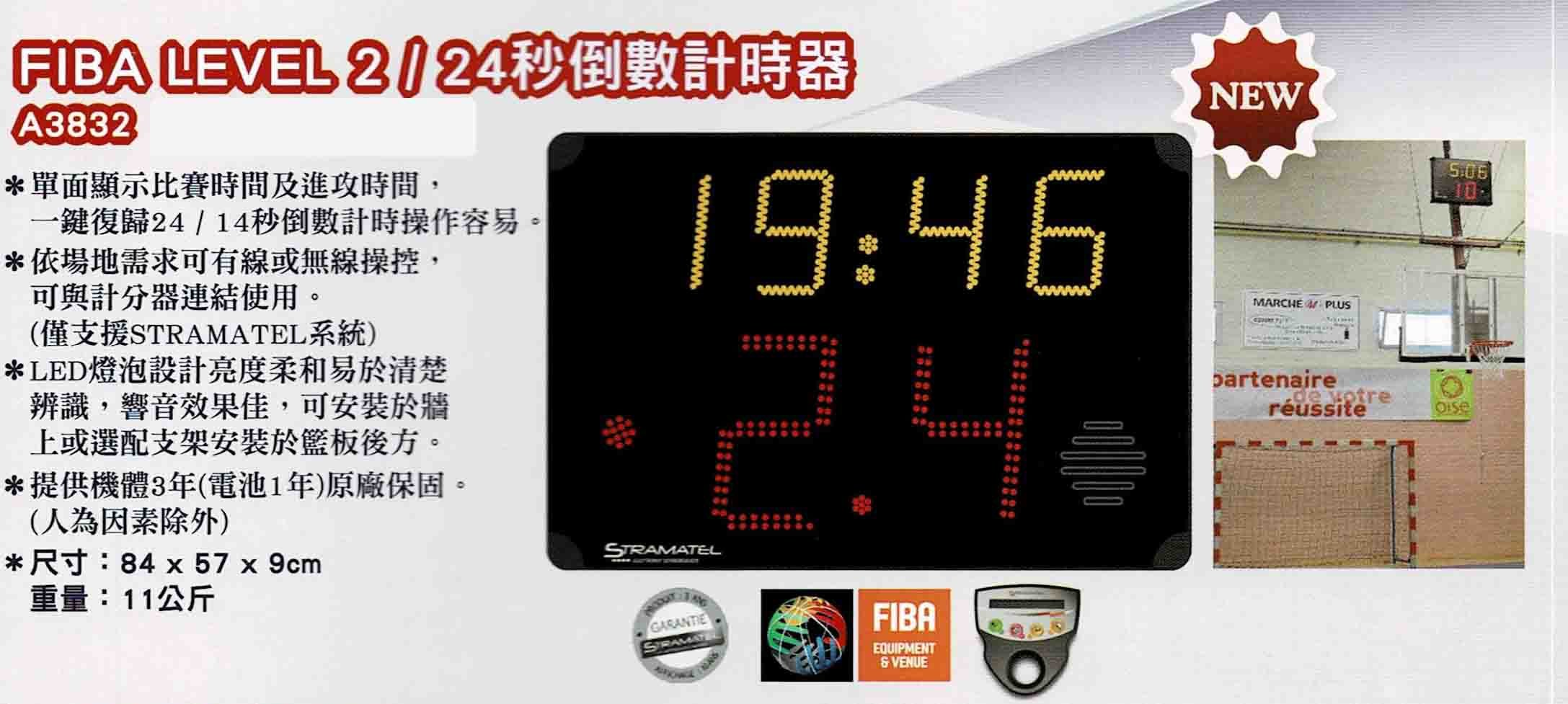爾東體育 CONTI A3832 24秒倒數計時器 FIBA認證 14秒倒數計時器 有線操控 無線操控 來電洽詢