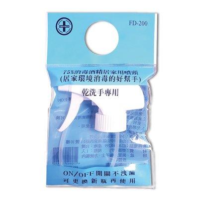 芬蒂思 克司博 75%消毒酒精居家用噴頭FD-200 專品藥局【2013080】