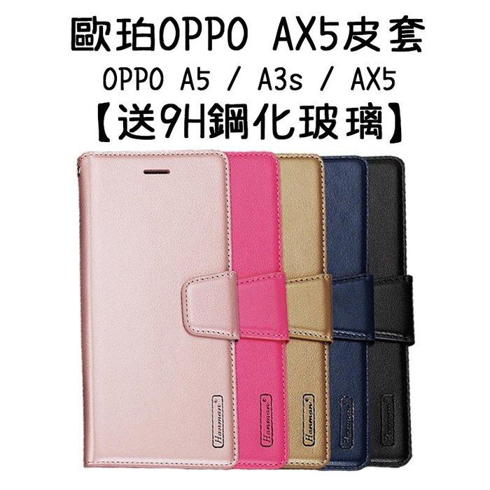歐珀OPPO AX5/A5/A3s皮套【送9H鋼化玻璃貼】(可自取) 無吊飾 手機套 翻頁皮套 現貨中