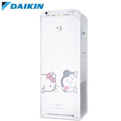 【晨光電器】 大金 公司貨 MCK55USCT-W(H) 美肌保濕型空氣清淨機【凱蒂貓限量版】