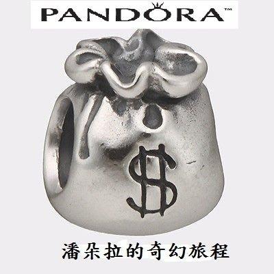 潘朵拉我最便宜{{潘朵拉的奇幻旅程}} PANDORA - Money Bags 錢袋 790332