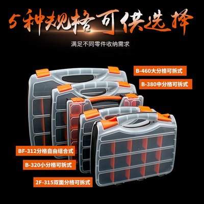 組合式零件盒 塑料分格箱帶蓋螺絲盒加厚長方形多功能零件收納盒【每個規格價格不同】