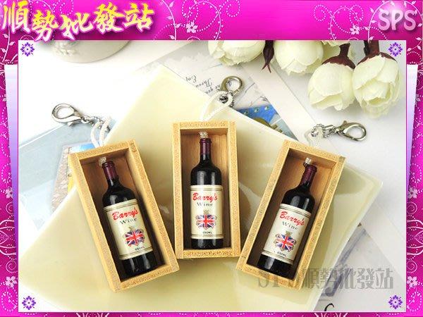 【順勢批發站】仿真1瓶酒木箱珠鍊龍蝦勾包包掛飾 台灣製造 專利所有