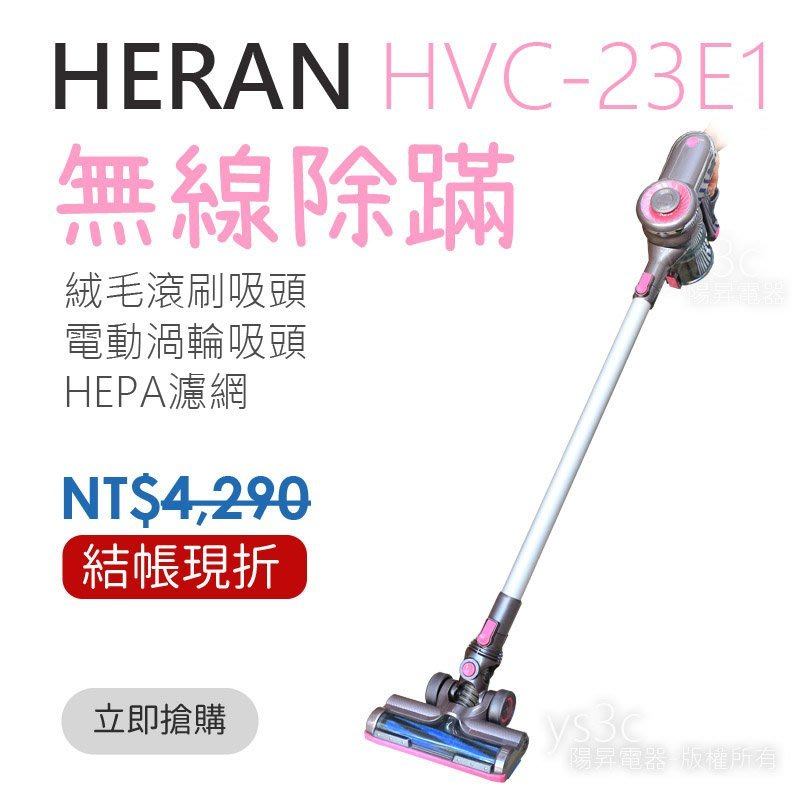 23E1 禾聯無線除蹣吸塵器 HERAN 手持無線吸塵器