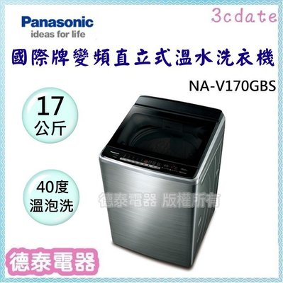 Panasonic【NA-V170GBS-S】國際牌 17公斤變頻直立式溫水洗衣機【德泰電器】