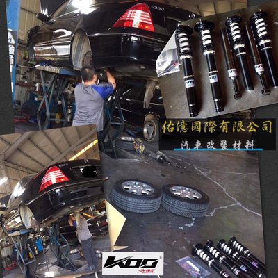 KOO高低軟硬可調避震器【賓士 Benz】S-Class W220 98~05