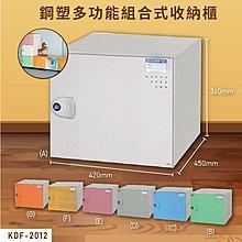 收納必備【多用途】KDF-2012 鋼塑多功能組合式收納櫃 置物櫃 收納櫃 收藏櫃 組合櫃 資料櫃 台灣製造