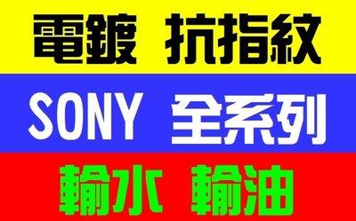 【電鍍疏水疏油】Sony XZ2 XZ3 XZ XZS Premium 9H鋼化玻璃保護貼