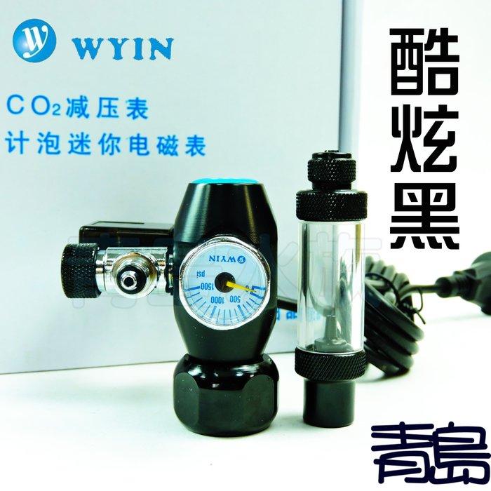Y。青島水族。W01-03中國WYIN萬引----CO2單錶止逆計泡電磁閥/側路式/微調閥==酷炫黑