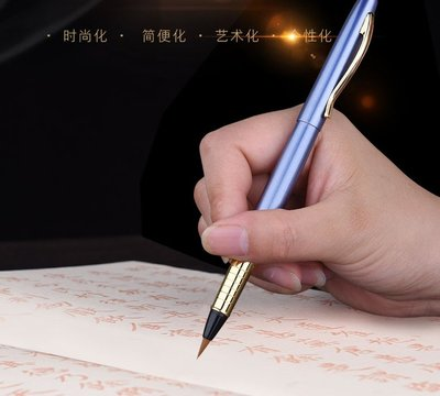 宇陞精品-H069-軟筆鋼筆式毛筆狼毫-可加墨小毛筆簽字筆書法小號抄經小楷毛筆小號鋼筆式-缺貨中