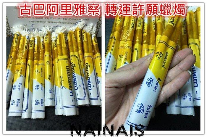 【NAINAIS】泰國正品 古巴阿里雅察 轉運許願蠟燭 1套3根 去霉運/轉運/提升運勢 (福利品20組售完調回原價)