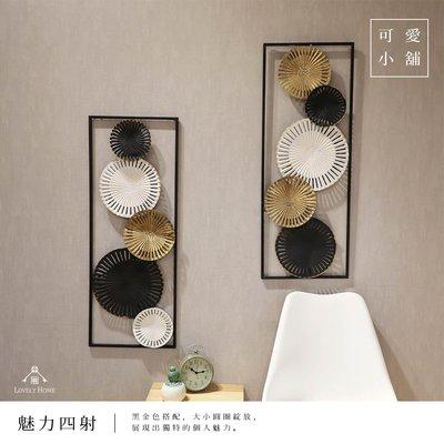 (台中 可愛小舖)現代簡約風 黑金色 圓圈 四射 兩入 簍空 質感 牆面 壁飾 鐵製 擺飾 美術館