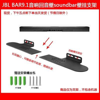 新品適用于JBL BAR 9.1音響回音壁電視音箱Soundbar金屬壁掛支架掛架壹號