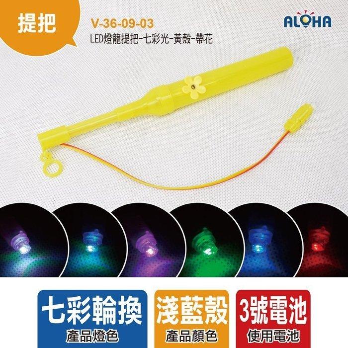 LED元宵燈籠手把【V-36-09-03】LED燈籠提把-七彩變色-黃殼 元宵燈籠/DIY燈籠模組/造型燈籠/花燈