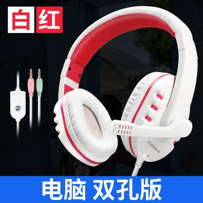 耳機 KM-790手機電腦通用耳麥有線台式筆記本K歌電競吃雞聽聲辨位游戲大耳