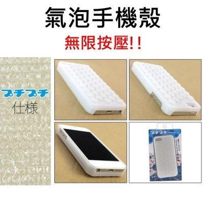 真舒爽 iPhone6 6s Plus iPhone5 5s 日本氣泡手機殼 創意舒壓 保護殼 無限按壓