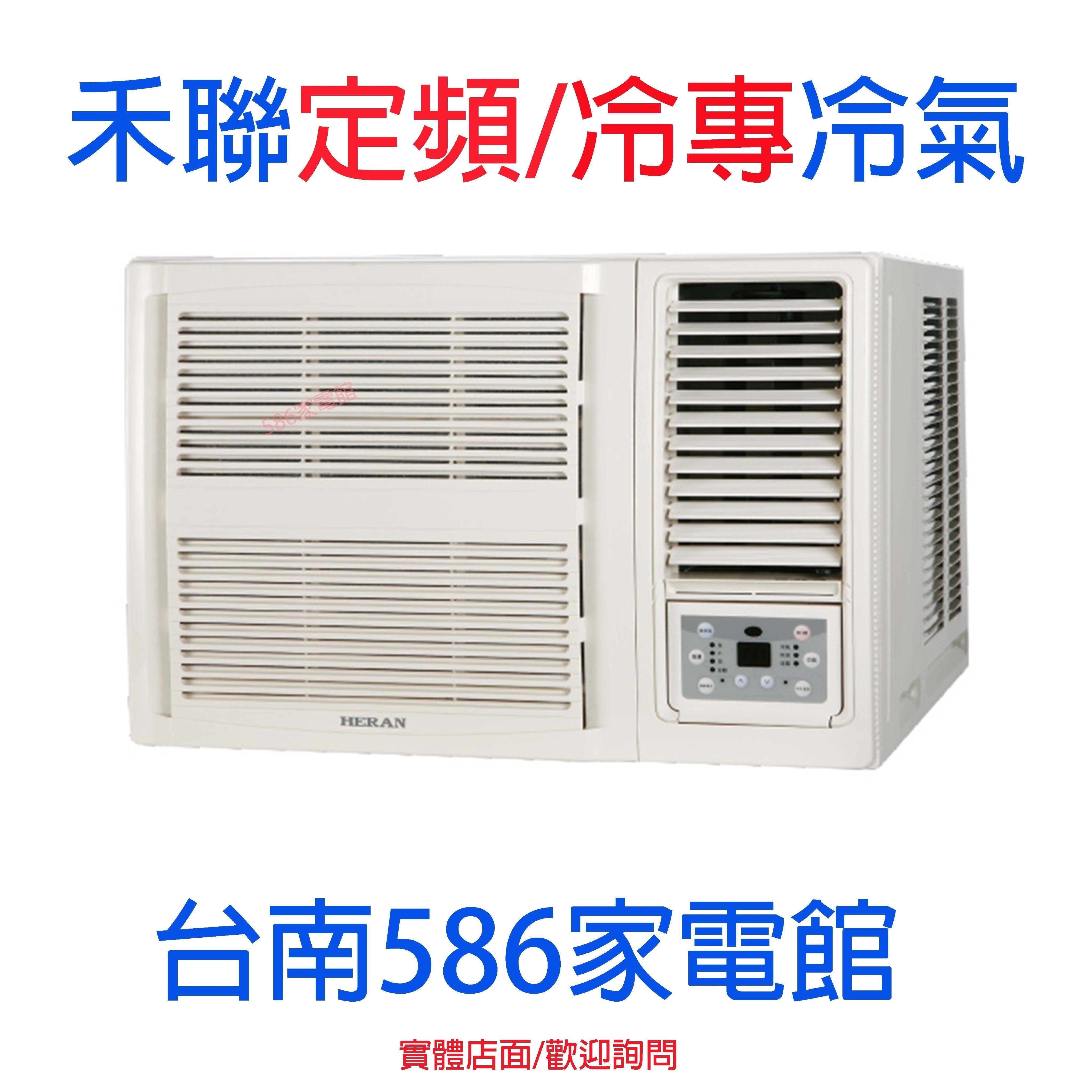 約9-11坪.送安裝~《台南586家電館》HERAN禾聯窗型定頻/冷專冷氣機【HW-56P5】
