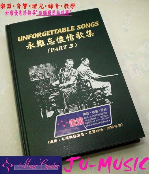 造韻樂器音響- JU-MUSIC - 西洋 經典 老歌 永難忘懷情歌集 PART3 第三集 簡譜 歌詞