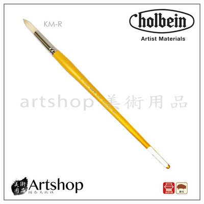 【Artshop美術用品】日本 HOLBEIN 好賓 KM-R 豬鬃毛油畫筆 (圓) #2