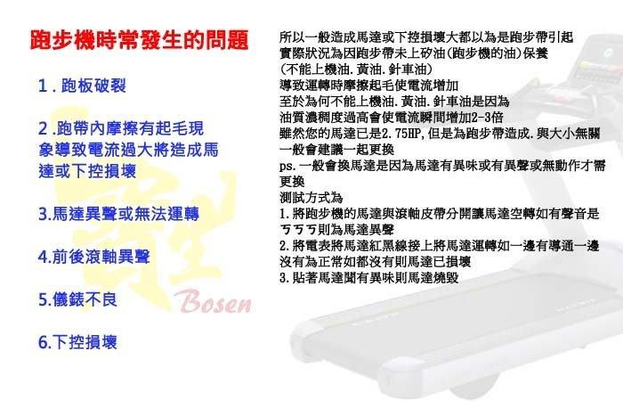 Chanson 強生喬山電動跑步機跑步板 原廠零件 品質實在寶生幸福(東森 momo U-lufe)購物台