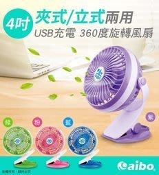 *PHONE寶*夾式風扇 USB充電風扇 360度旋轉風扇 夾式 立式兩用 4吋 小風扇 AB11 桌上風扇