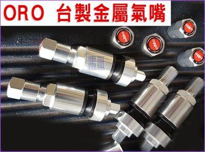 【台製 ORO 】Ford 福特 三菱 Subaru Focus / Kuga / 金屬氣嘴 【沿用原廠胎壓偵測器】