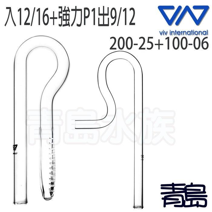 五3→Y。青島水族。200-25+100-06香港VIV-超白玻璃=出入水組/迷你火鶴/入12/16+強力P1出9/12