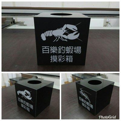 阿宗客製化2511-0318-3mm黑色壓克力抽獎箱/摸彩箱/投票箱/30cm立方體2面貼紙一組價格/歡迎訂做