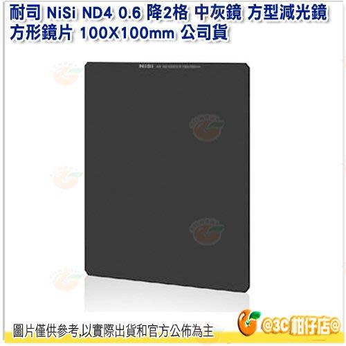 送清潔擦 耐司 NiSi ND4 0.6 降2格 中灰鏡 方型減光鏡 方形鏡片 100X100mm 公司貨