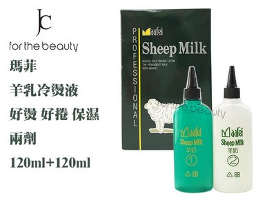 『JC shop』瑪菲羊乳冷燙液 燙髮 捲髮 美髮沙龍 二劑 120ml+120ml