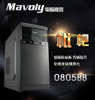 @淡水無國界@ 松聖 枇杷 機殼 Mavoly USB3.0 黑化機殼 黑 MATX Micro ATX 機箱 全黑化 新北市