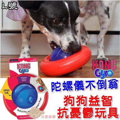 【三吉米熊】美國KONG Gyro陀螺儀不倒翁狗狗玩具/抗分離焦慮搖擺陀螺儀寵物益智玩具/訓練塞零食/藏食慢食碗L號