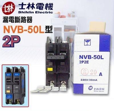 士林電機 NVB-50L 漏電斷路器 無熔絲開關 過負載保護裝置 2P型可選安培 15A 20A 30A 40A 50A