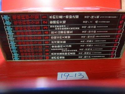 【愛悅二手書坊 19-13】地球科學全集        楊平世/審閱     啟思文化(1套10冊合售)