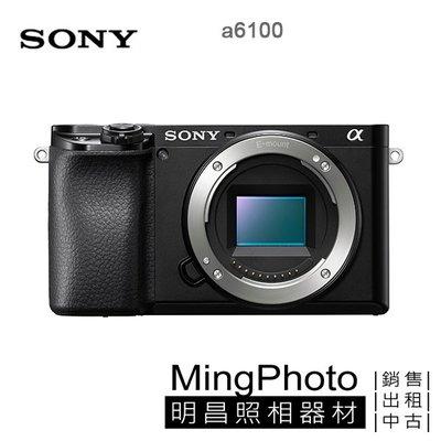 【免運費】【明昌】SONY ILCE-6100 + SELP1650 公司貨 送原廠電池乙顆  9/25上市  預購