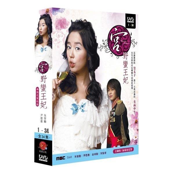宮-野蠻王妃+花絮 DVD全新正版( 尹恩惠/朱智勳/金楨勳/宋智孝 )