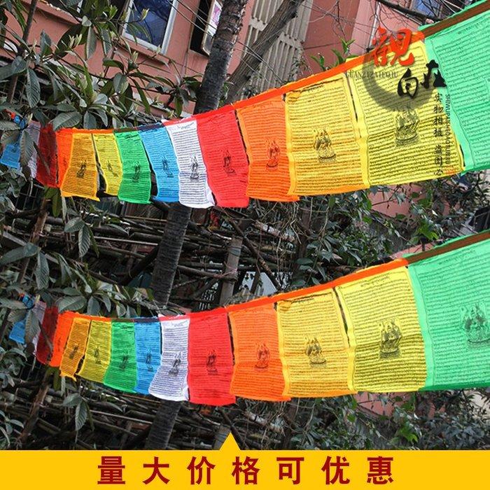 聚吉小屋 #千百智經幡 21度母佛教用品精品綢布經旗風馬旗天馬旗21面6.5米