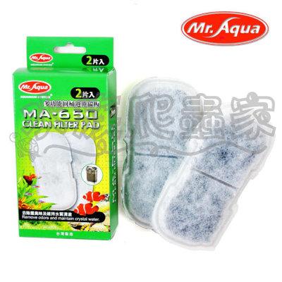 『水族爬蟲家』 台灣 Mr.Aqua 水族先生 多功能 圓桶 過濾器專用 MA-650 碳板棉 G-MR-101-1