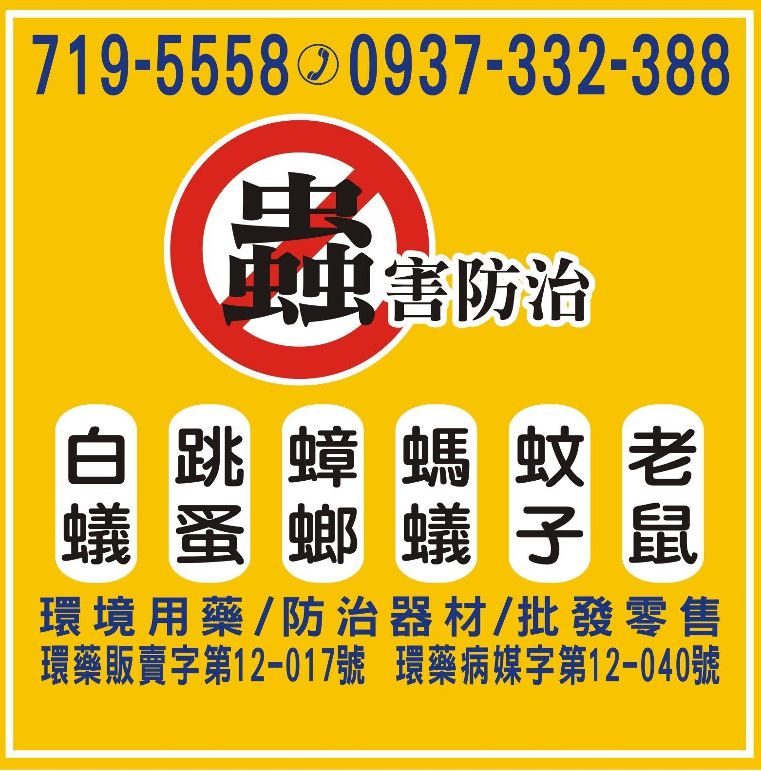 白蟻、跳蚤、蟑螂、螞蟻、蚊子、蒼蠅、小強、蛀蟲、專業白蟻防治 安全有效