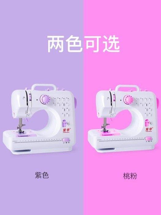 縫紉機 芳華505A縫紉機迷你小型臺式鎖邊多功能電動家用吃厚縫紉機