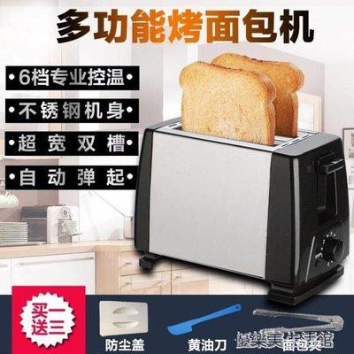 多士爐全自動不銹鋼內膽多功能烤面包機家...