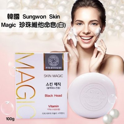 **幸福泉** 韓國 Sungwon Skin Magic【R3574】珍珠維他命皂(白) 100g.特惠價$55