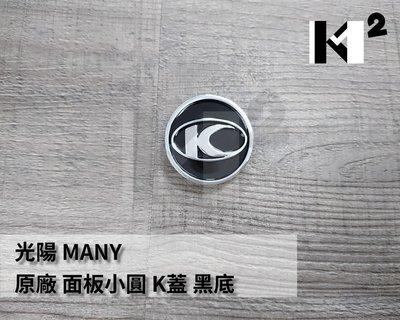 材料王*光陽 MANY.魅力 原廠 K蓋.K小蓋.面板小圓 K蓋(裝於領帶的中間.位置燈中間)-白底&黑底(單個售價)*