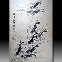 【 金王記拍寶網 】S1866  齊白石款 水墨蝦群紋圖 手繪水墨書畫 老畫片一張 罕見 稀少