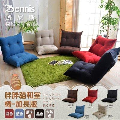 【班尼斯名床】~慵懶家居胖胖貓惰性和室椅(長120x寬70cm)~加長版~奇摩週年慶特賣